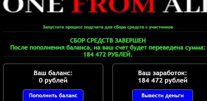по рублю со всех участников - система показывает сбор аж на 184 тыс.