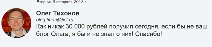 www olgaudalceva ru - отзывы украденные