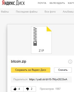 ольга удальцева - скачиваем кошелек bitcoin core