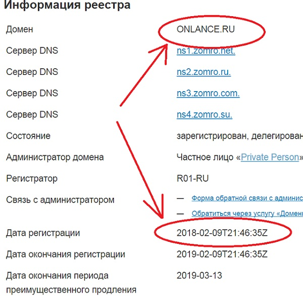 биржа onlance ru создана в феврале 2018 года