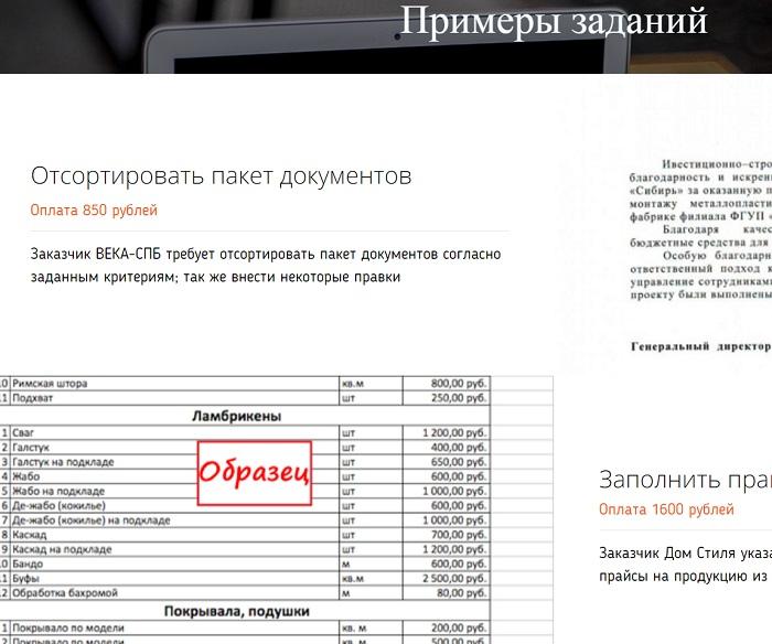 http onlance ru предлагает странные примеры заданий