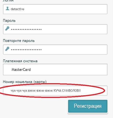 онланс ру и фиктивная регистрация