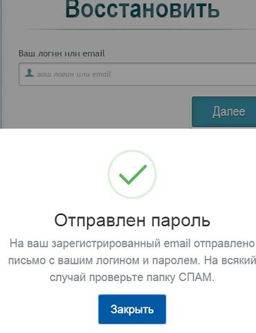 восстанавливаем пароль на onlance ru