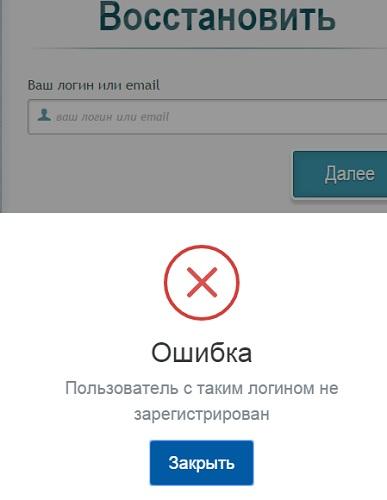onlance ru - восстанавливаем несуществующего пользователя