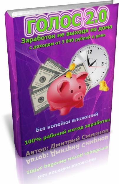 Дмитрий Смирнов Голос 2.0 обзор