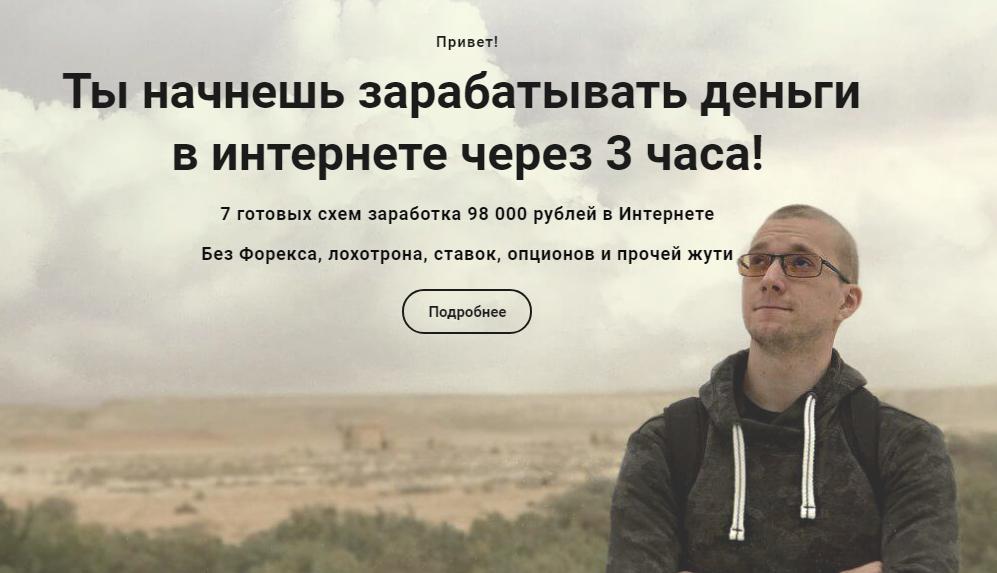 Матвей Северянин 7 способов заработать в интернете отзыв