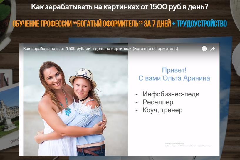 Богатый оформитель Ольга Аринина отзывы
