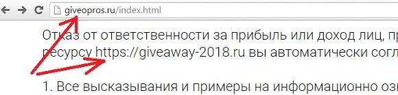 giveaway-2018 забыли исправить в тексте оферты