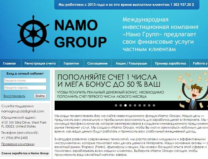 namogroup biz - главная страница