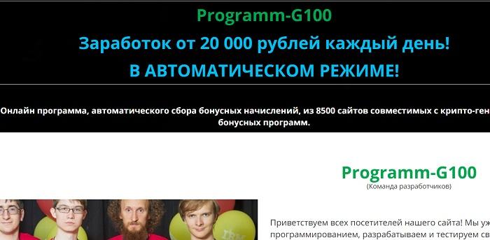 pro g100 ru - Главная страница