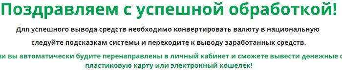 www pro g100 ru - просят заплатить деньги