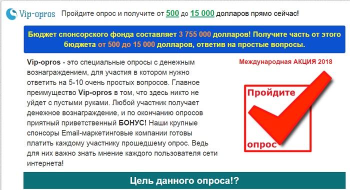 https vip opros ru - Главная страница
