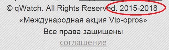 vip opros ru имеет множество признаков обмана
