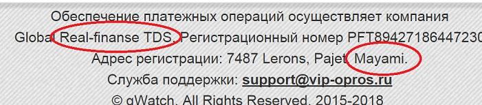 заработок денег на опросах на vip opros ru вызывает большие сомнения
