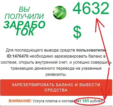 https vip opros - требует заплатить деньги