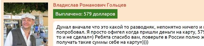 ges net ru отзывы, и vsem priz отзывы - везде всё одинаково