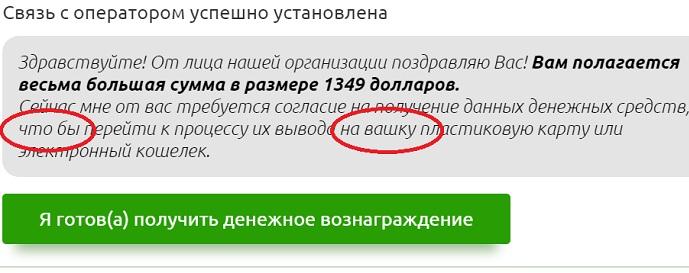 http vsem priz site - оператор неграмотный