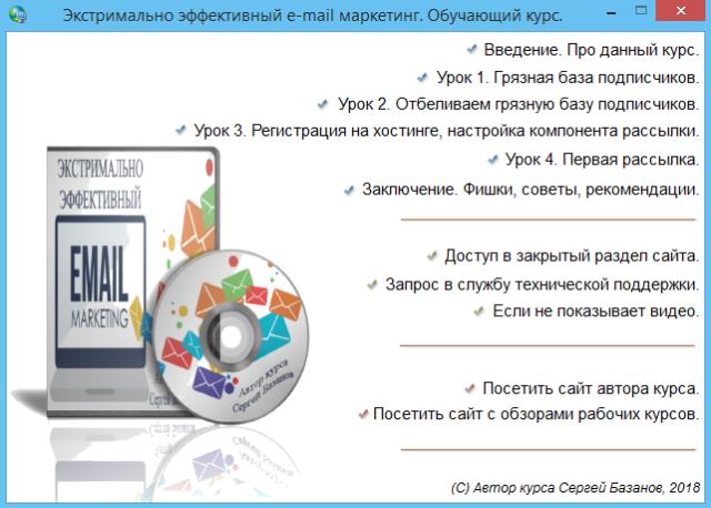 Сервис емейл рассылки программа