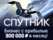 Спутник Михаил Григорьев Марина Марченко отзывы