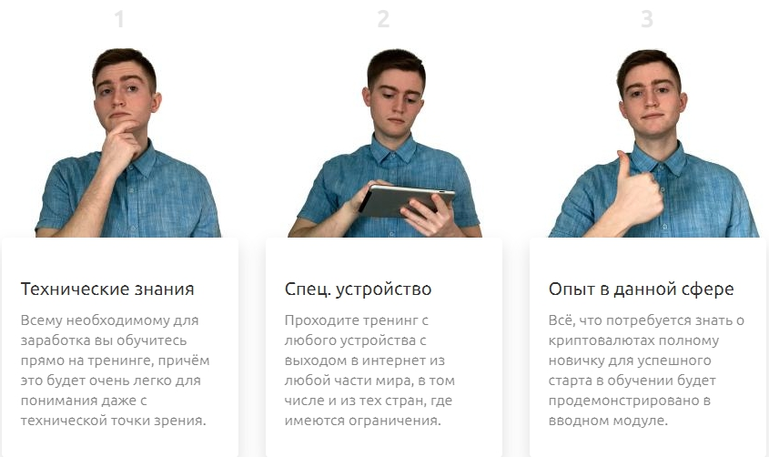 Павел Дуглас КриптоБарон обзор
