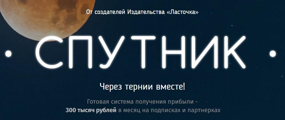 Людмила Марченко Михаил Григорьев Спутник отзывы