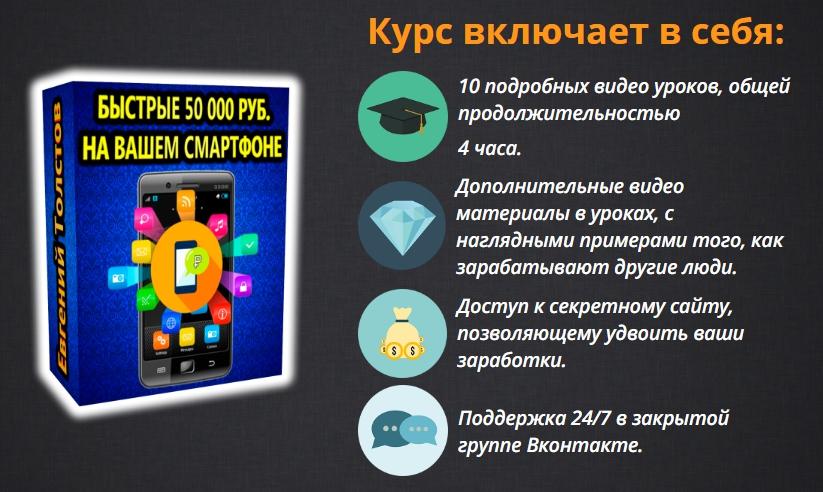 быстрые 50 000 руб. на вашем смартфоне отзывы