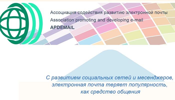 http apdemail space - Главная страница ассоциации содействия