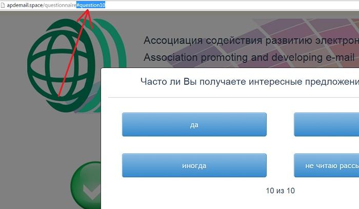 sup apdemail gmail com - прошли сразу в конец опроса