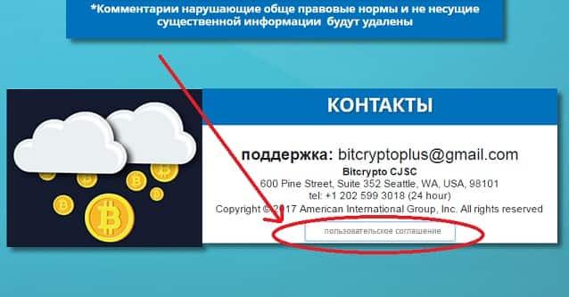 биткрипто плюс - Кнопка пользовательского соглашения
