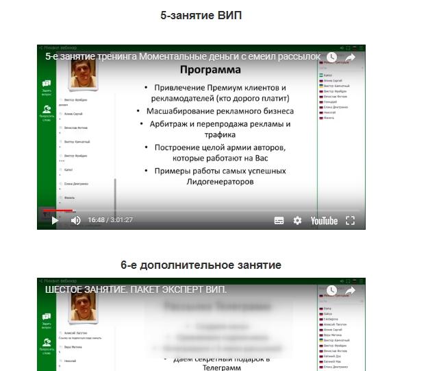 Спутник VIP Григорьев Марченко отзывы
