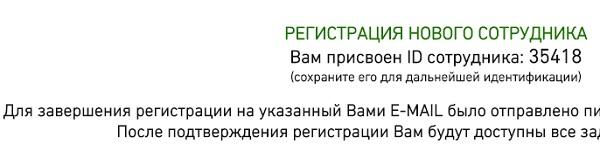 наборщик текстов на дому вакансии - зарегистрировались успешно