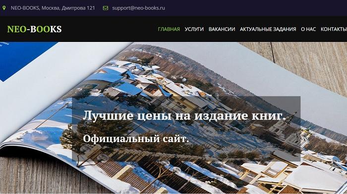 neo books ru - Главная страница