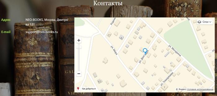 support neo books ru - Информации внятной нет