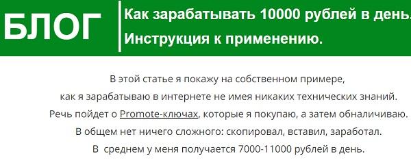 tvoiaktiv ru смотрим главную страницу и читаем отзывы