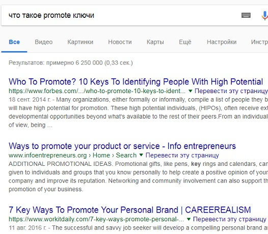 http tvoiaktiv ru ищем отзывы про promote ключи
