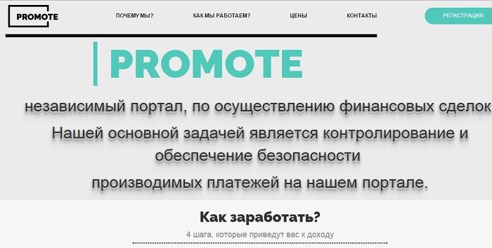 заработок на promote ключах - Главная страница