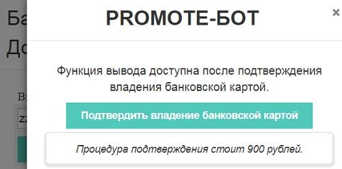 дмитрий найденов требует 900 рублей за непонятную активацию карты