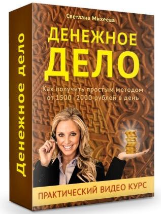 """Купить курс Светланы Михеевой """"Денежное дело"""""""