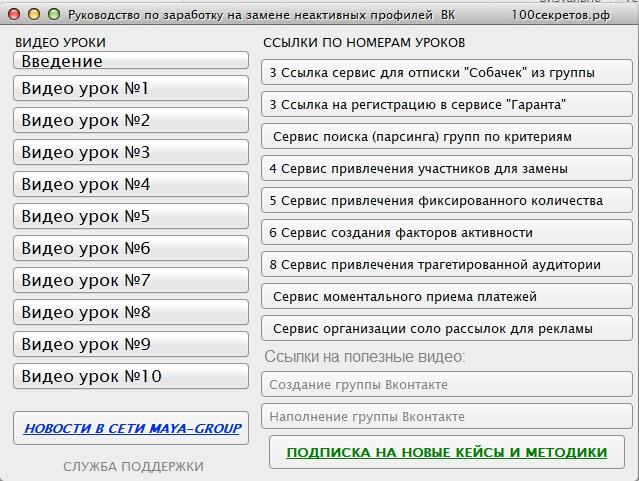 """Как заработать на """"собачках"""" Вконтакте до 6000 рублей в день отзывы"""