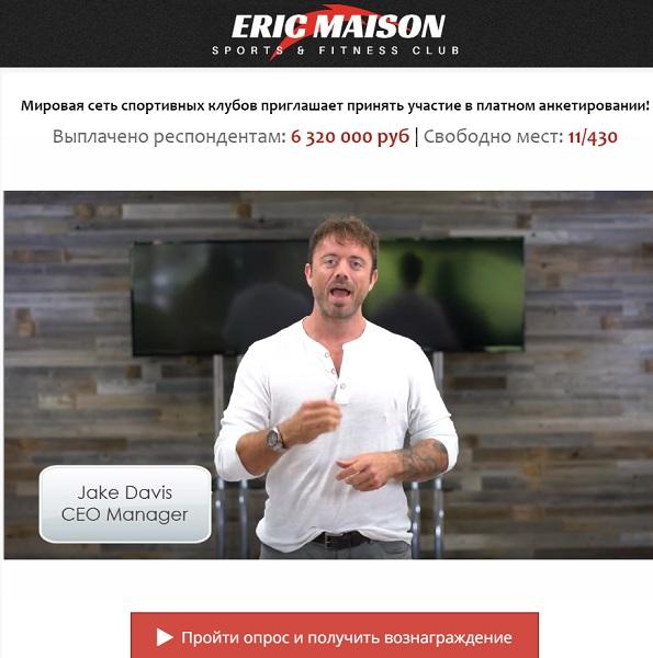 http www ericma ru - Осмотр главной страницы