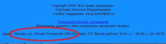 совладелица автосалонов сергеева наталья на mik avto и на avto billing указала несуществующий адрес калужская 256с16