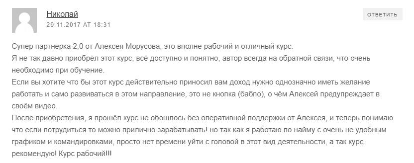 супер партнерки 3.0 Алексей Морусов отзывы