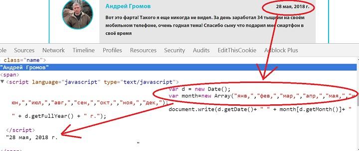 seo power ru зароботок на продаже трафика имеет сгенерированные отзывы и даты
