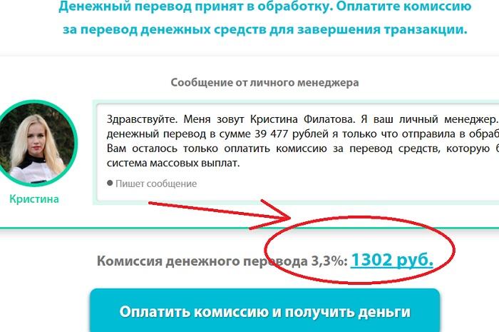 как продать интернет трафик и остаться без тысячи рублей