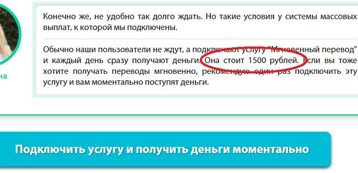 https seopower org просит аж 1500 рублей за мгновенный вывод