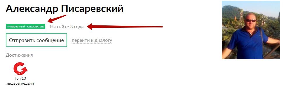 С.П.Б. Формула денег Александр Писаревский