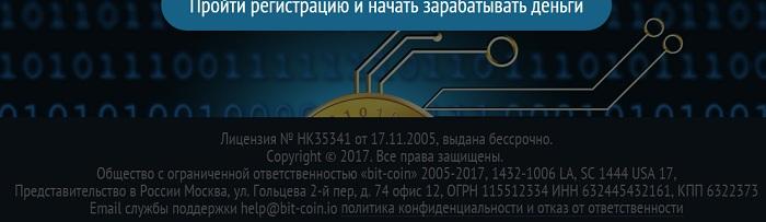 и email адрес help bit coin io тоже недостоверный