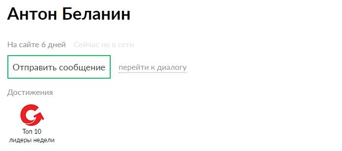 Инсайдерский кейс по легальному заработку Антон Беланин отзывы