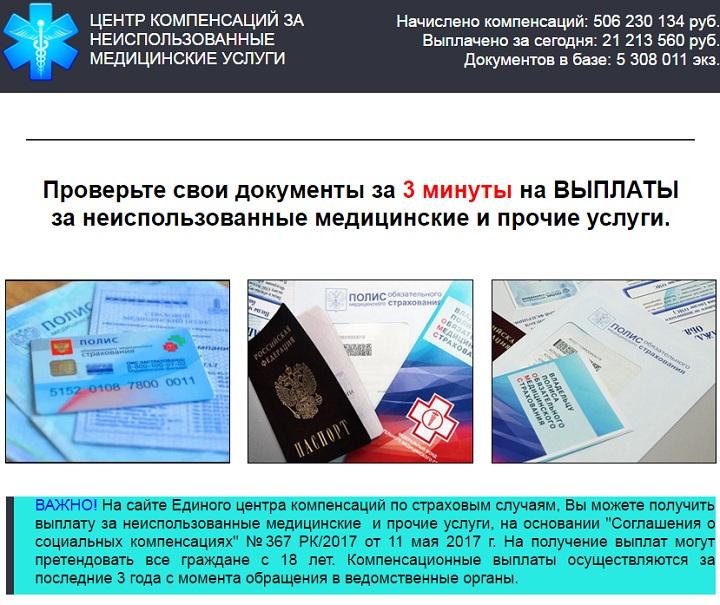 http medcompensation top - Главная страница единого центра компенсаций