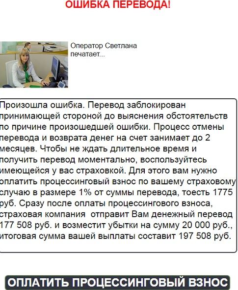 центр компенсации неиспользованных медицинских услуг и оператор светлана выманивают деньги - 6